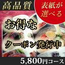 表紙が選べるカタログギフト 5800円コース EO カタログ ギフト CATALOG GIFT