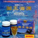 【深海鮫の肝油】深海鮫エキス 薬王海源」(純精深海鮫肝油)(120粒×2本)【送料無料】 鮫肝油 スクワレン