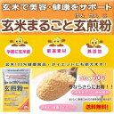 玄米まるごと玄煎粉10個セットプラス1個おまけ付無添加国産玄米粉100%【送料無料】