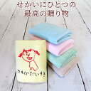 【家族へのギフト】ハンカチ タオルハンカチ 刺繍 プレゼント...