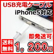 iphone5 100cm 8pin Lightning 5/ iPod touch 5 / iPod nano 7  