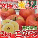 こみつ りんご 高徳 2kg6〜12玉【予約商品】