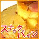 【スナックパイン約1.8kg】沖縄完熟のちぎれるパインスナックパイン ...
