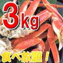 【送料無料】ずわい蟹のおいしい蟹脚だけ3kg箱に詰めましたズワイガニ脚3kg【送料無料】