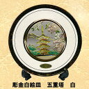Metal engraving decoration picture-painted dish (white) Five Storeyed Pagoda white [comfortable  _ expands an address]