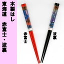 Two chopsticks Hokusai Katsushika print red Fuji wave back sets [comfortable  _ expands an address]