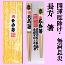Two longevity chopsticks set white [comfortable  _ expands an address]