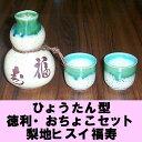 縁起のよい福寿の文字入り これらの酒器は日本酒だけでなくワインやウイスキー、ブランデーのカップとしても使えます。 お部屋に飾って日本的なインテリアとしても使われています。酒器ひょうたん型とっくり・おちょこセット福寿 梨地