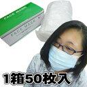 売り切れ店続出。購入も困難になってきています。インフルエンザ対策!!サージカルマスク(袋入り) 50枚