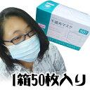 売り切れ店続出。購入も困難になってきています。インフルエンザ対策 女性・子供用サージカルマスク 50枚