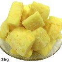 [ギフトパーク]【送料無料】冷凍 パイナップル 3kg(1kg×3袋)【あす楽対応】激安 お徳用 冷凍カットパイナップル デザート 冷凍フルーツ 果物 パイン 業務用やご家庭用に
