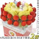 P2倍[2/24迄]果物 詰め合わせ【いちごベビー】ハッピー...