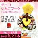 チョコレートフルーツブーケ バースデー サプライズ プレゼント パーティー ホワイト