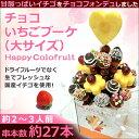 チョコレートフルーツブーケ バースデー サプライズプレゼント パーティー