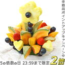 P2倍[4/20限定]果物 詰め合わせ【デイジー】ハッピーカ...