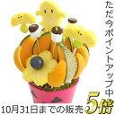 P5倍[9/26迄]【ハロウィン お菓子】カットフルーツフラ...