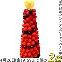 P2倍[2/24迄]果物 イチゴ 苺 詰め合わせ【いちごタワ...