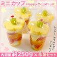 ハッピーカラフルーツminiカップ(カットフルーツを可愛くカラフルに盛りつけました)(フルーツセット 誕生日 バースデー フルーツ ギフト 贈答 アウトドア バーベキュー)