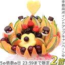 P2倍[8/20限定]果物 詰め合わせ【オリビア】ハッピーカ...