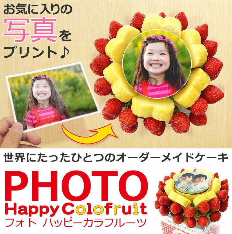 【シーズンオフ】写真入りカットフルーツフラワー ...の商品画像