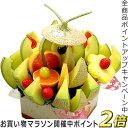 P2倍[2/24迄]果物 メロン 詰め合わせ ギフト【静岡マ...