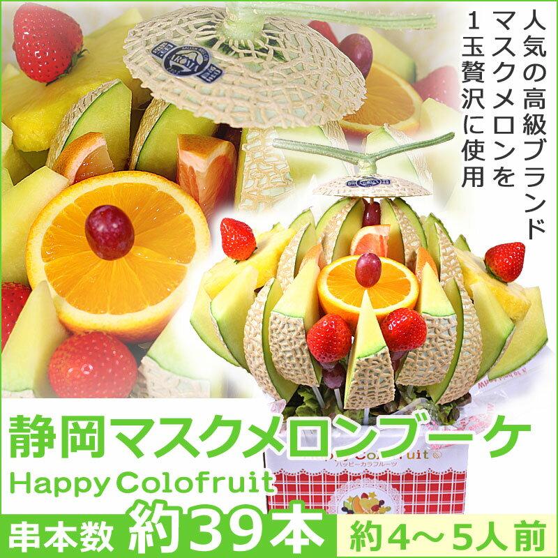 [ギフト]メロンケーキより[静岡マスクメロンブー...の商品画像