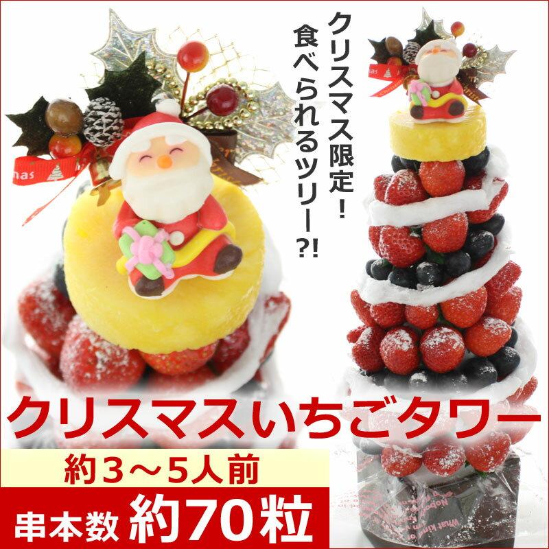 クリスマス限定 フルーツタワー[クリスマスいちごタワー] クリスマスケーキをお探しの方にオススメのフルーツブーケ フルーツケーキ イチゴケーキ 宅配 送料無料【2016年X'mas予約】