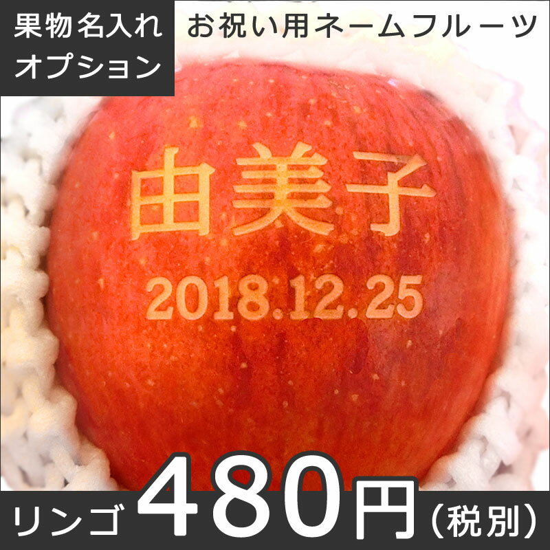 お祝い用ネームフルーツ リンゴ