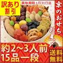 おせち 訳あり 割引[37%オフ]京菜味のむら おせち料理 ...