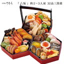[ギフトパーク]おせち料理 2020年 予約 京都のおせち【...