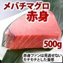 メバチマグロ 赤身 500g 【赤身】【メバチマグロ】【送料無料】【冷凍】