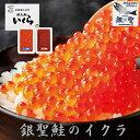 お歳暮 ギフト 銀聖 鮭 いくら 食べ比べ セット 詰め合わせ お取り寄せ