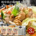 [保冷バッグ]めいほう鶏ちゃん 300g(3?4人前)×3袋[みそ/醤油][冷凍便][岐阜県郡上市明宝 明宝家]【送料無料】【代引き不可】【普段使い】【お試し】
