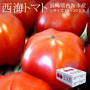 [2箱]西海トマト Lサイズ18-20玉×2 長崎県西海市産[毎週火・金出荷]【冷蔵便】【送料