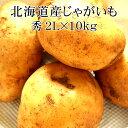 北海道産じゃがいも 2Lx10kg [業務用:給食・飲食店・ホテル・旅館など 野菜便 常温便 送料無料]