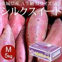 茨城県産シルクスイート M×5kg A等級【箱買 野菜便 常温便 送料無料】