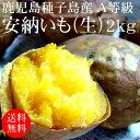A等級 鹿児島種子島産 安納いも(生) 2kg[使いやすい量]【野菜便】【常温便】【送料無料】【代引き不可】