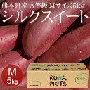 [箱買]熊本県産シルクスイート M×5kg A等級【野菜便】【常温便】【送料無料】【代引き
