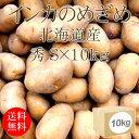 北海道産じゃがいも インカのめざめ 秀 Sx10kg [箱買い]【野菜便】【常温便】【送料無