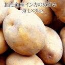 北海道産インカのめざめ Lx3kg 秀 [大玉 じゃがいも 使いやすい量 野菜便 常温便 送料無料]