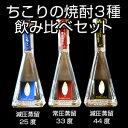 ちこりの焼酎★飲み比べ3本セット!ちこりの焼酎3種類を100mlの小さなボトルに!3種類の味の違いを飲み比べてください。