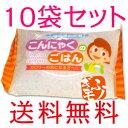 【送料無料】谷田のこんにゃく米お試し10袋セット!ダイエットや食事制限、カロリー制限が必要な人に今すぐ始めるこんにゃくごはん