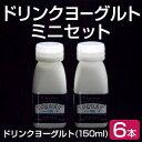 ひるがの高原牛乳のドリンクヨーグルトミニセット!【150ml×6本セット】甘さ控えめで飲みやすい!濃厚な味わいをお試しください。