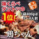 【送料込】レベルの違う旨さ!3100円☆岐阜県郡上グルメ♪鶏ちゃん焼き肉☆味噌味400g&