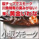 ☆岩魚(いわな)薫製☆顔はコワイけど、美味しいよ!!小坂スモーク 5尾セット