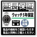 5年延長保証(腕時計) 自然故障 [税込み価格\60,001〜\80,000]