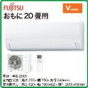 【送料無料】富士通ゼネラル AS-V63F2-W ルームエアコン おもに20畳用 Vシリーズ