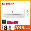 【★★】【送料無料】SHARP(シャープ) AY-F25DH-W [エアコン (主に8畳用)] DHシリーズ