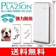 富士通ゼネラル HDS-302G [集じん機能付脱臭機 PLAZION(プラズィオン)] 集じんフィルター(交換用)2枚をもれなくサ−ビス!