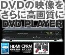 VERTEX STYLE(バーテックス) DVD-V016BK DVDプレーヤー(HDMIケーブル付)【kk9n0d18p】